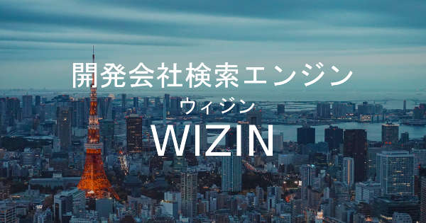 wizin ウィジン